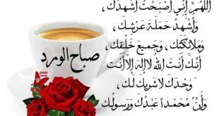 صورة دعاء الصباح بالصور , اجمل الادعية الاسلاميه الصباحيه