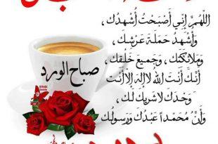 صور دعاء الصباح بالصور , اجمل الادعية الاسلاميه الصباحيه