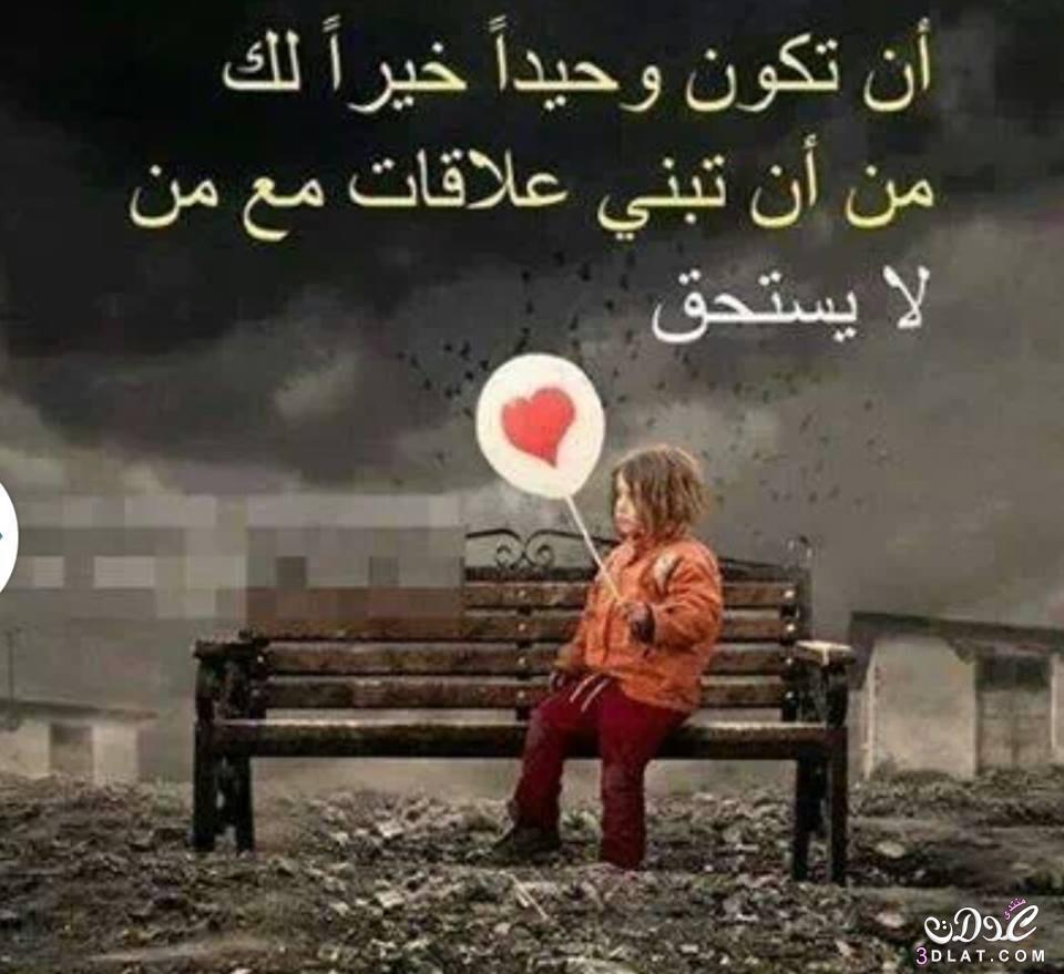 صورة حكم وامثال بالصور روعه , صور مكتوب عليها حكم ومواعظ جميلة 3020 2