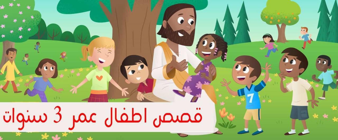 صورة قصص اطفال قصيرة بالصور , اجمل القصص المفيدة للطفل بالصور
