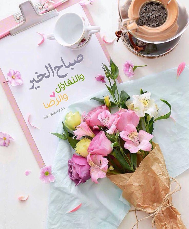 صورة صورصباح الخير , اجمل الصور المعبرة عن الصباح