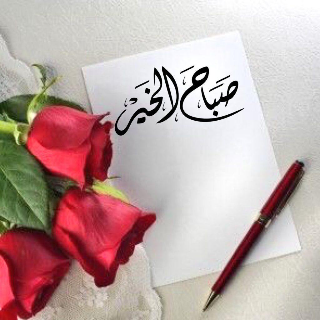 صورة صورصباح الخير , اجمل الصور المعبرة عن الصباح 3905 2