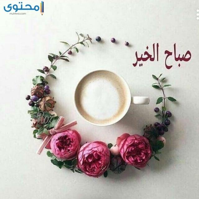 صورة صورصباح الخير , اجمل الصور المعبرة عن الصباح 3905 4