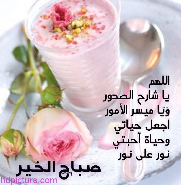 صورة صورصباح الخير , اجمل الصور المعبرة عن الصباح 3905 5