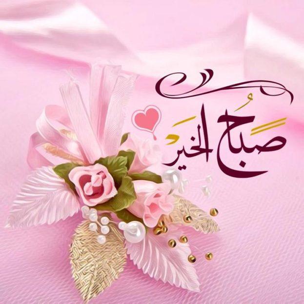 صورة صورصباح الخير , اجمل الصور المعبرة عن الصباح 3905 7