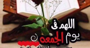 صور صور يوم الجمعه , اجمل الصور المعبرة عن فضل يوم الجمعه