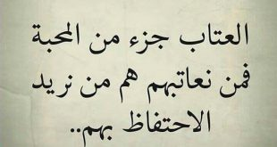 صور صورعتاب بين الحبيبين , اجمل صورة مكتوب عليها كلمات عتاب