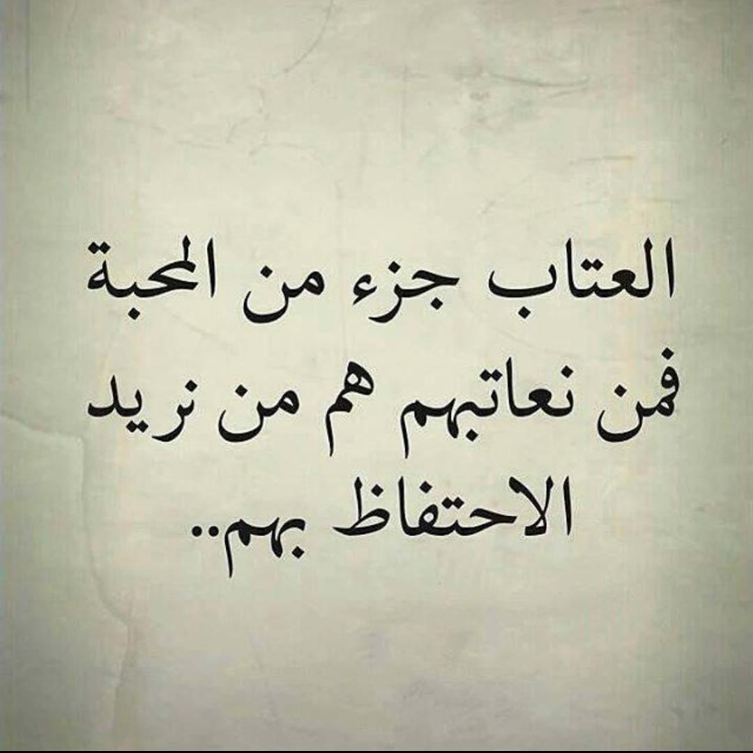 صورة صورعتاب بين الحبيبين , اجمل صورة مكتوب عليها كلمات عتاب