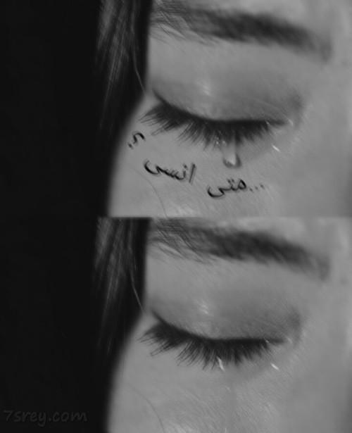 صورة صور دموع , صور مؤثرة معبرة عن الحزن بالدموع