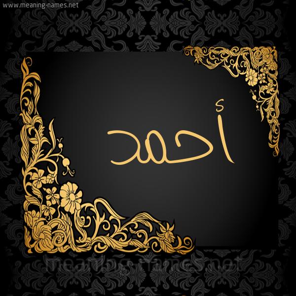 صور صور اسم احمد , اجمل صور لاسم احمد