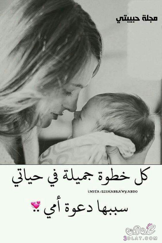 صورة صور جميله عن الام , احلي الصور التى تعبر عن فضل الام