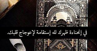 صور صور عن الصلاة , اجمل الصور عن تعاليم الصلاة