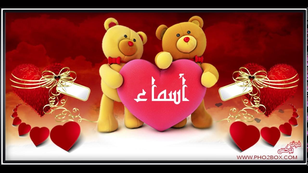 صورة صور اسم اسماء , اجمل صور مكتوب عليها اسم اسماء