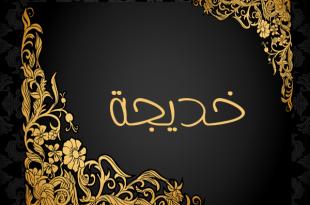 صورة صور اسم خديجة , اجمل صور لاسم خديجة