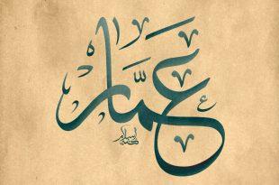 صورة صور اسم عمار , اجمل صور الاسمار اسم عمار