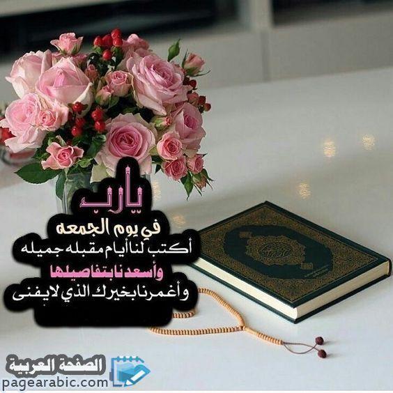 صورة صور عن ليلة الجمعة , اجمل الصور المعبرة عن يوم الجمعه