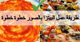 صورة طريقة عمل البيتزا بالصور خطوة خطوة , افضل الطرق لعمل البيتزا بالصور