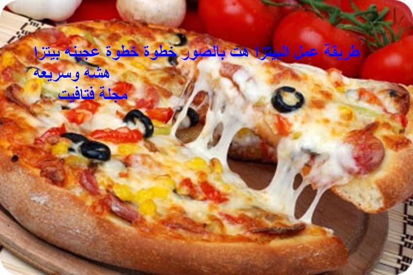 صورة طريقة عمل البيتزا بالصور خطوة خطوة , افضل الطرق لعمل البيتزا بالصور 6457 5