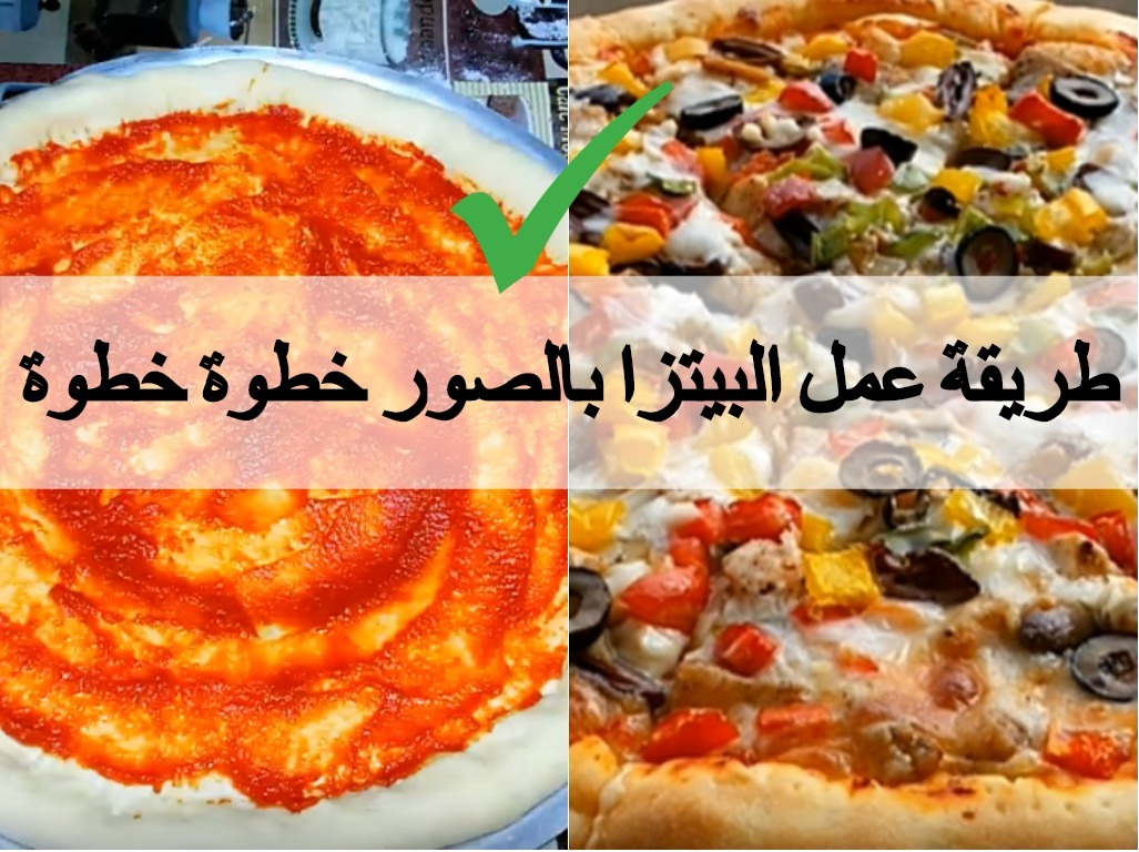 صورة طريقة عمل البيتزا بالصور خطوة خطوة , افضل الطرق لعمل البيتزا بالصور 6457