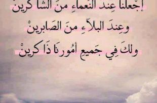 صورة صور دينيه حلوه , اجمل الصور المكتوب عليها ادعية اسلاميه