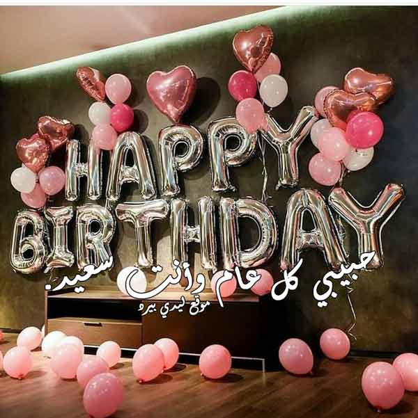 صورة صور عيد ميلاد حبيبي , اجمل صور لاعياد مكتوب عليها 6507 1