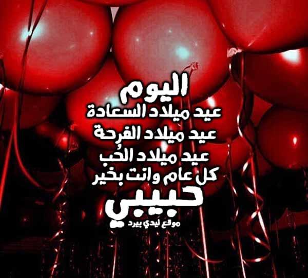 صورة صور عيد ميلاد حبيبي , اجمل صور لاعياد مكتوب عليها 6507 2