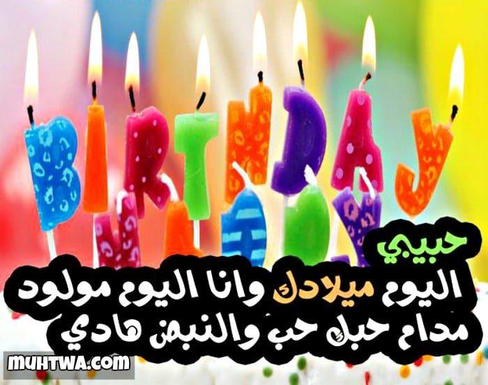 صورة صور عيد ميلاد حبيبي , اجمل صور لاعياد مكتوب عليها 6507 3