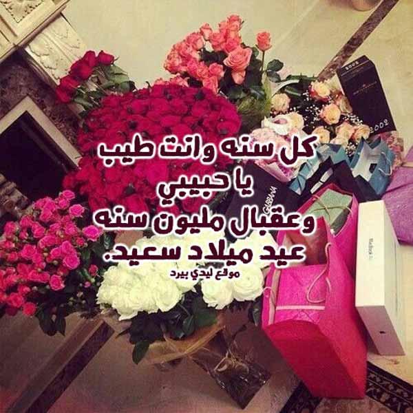 صورة صور عيد ميلاد حبيبي , اجمل صور لاعياد مكتوب عليها 6507 4
