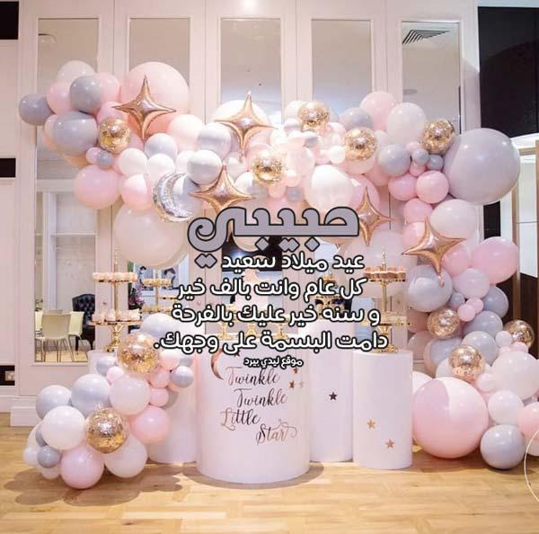 صورة صور عيد ميلاد حبيبي , اجمل صور لاعياد مكتوب عليها 6507 7