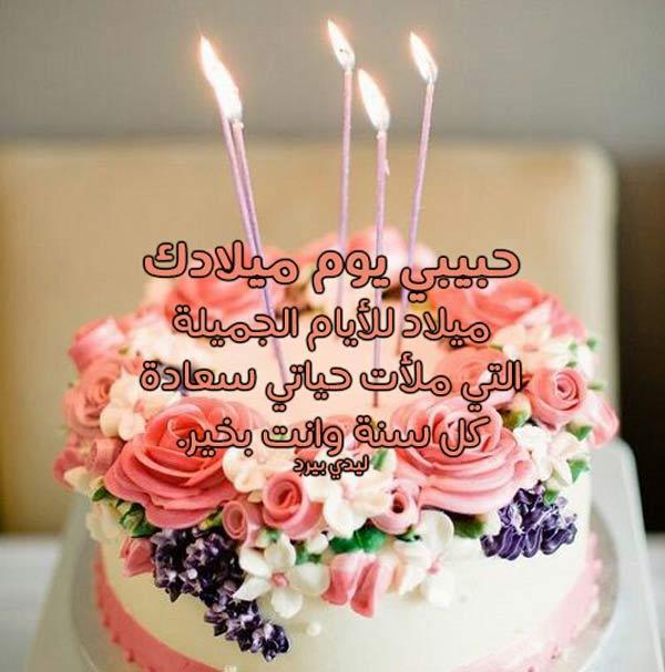 صورة صور عيد ميلاد حبيبي , اجمل صور لاعياد مكتوب عليها 6507
