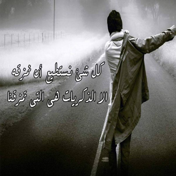 صورة صور حزينه فراق , صور حزينة معبرة عن الفراق مؤثؤرة جدا