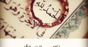 صور صور اسلامية , اجمل صورة مكتوب عليها ادعية اسلامية