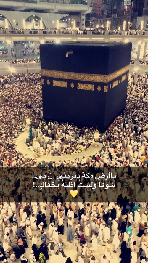 صور عن مكه اجمل صور عن مكة المكرمة صور بنات