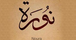 صور معنى اسم نوره , تفسير معنى اسم نوره