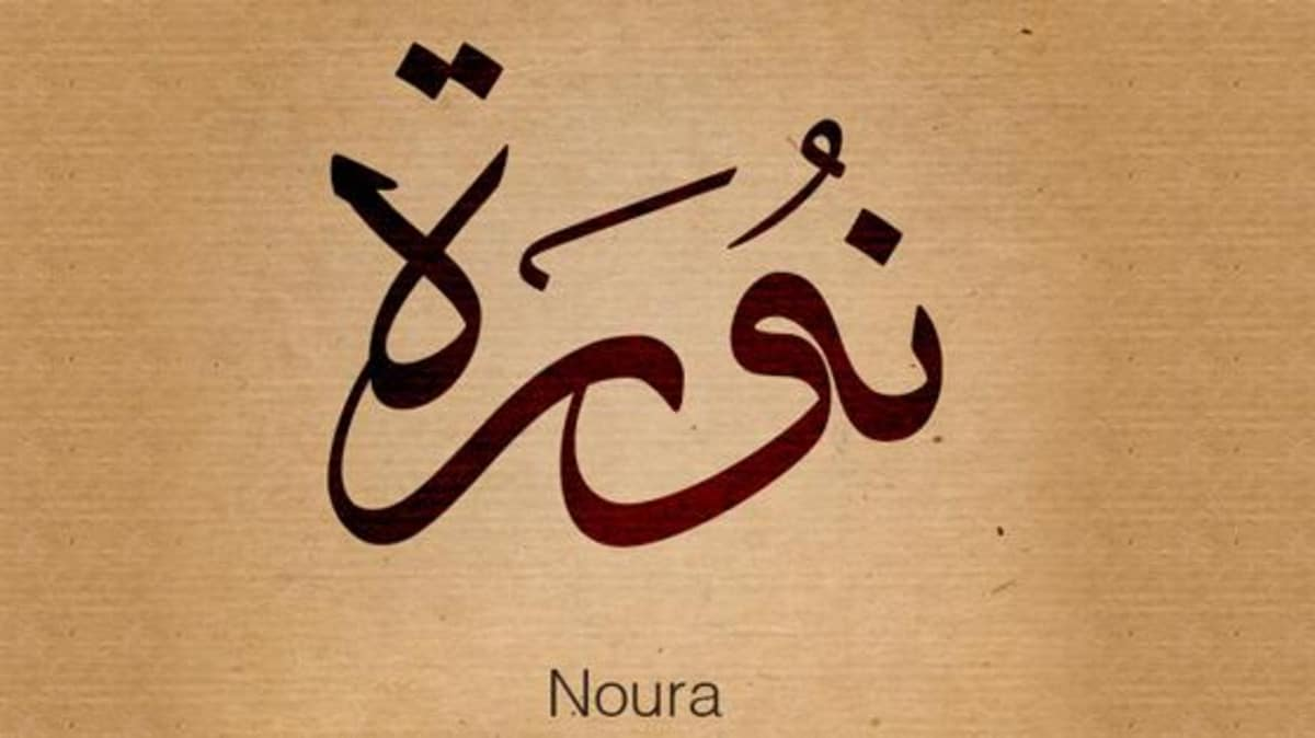 صورة معنى اسم نوره , تفسير معنى اسم نوره