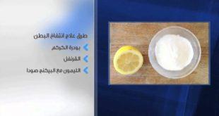 صورة علاج الانتفاخ , انتفاخ البطن وصعوبته