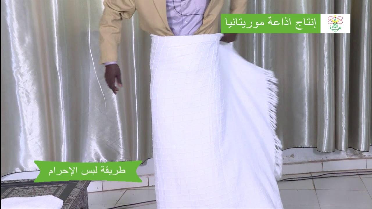 صورة كيفية لبس الاحرام , طريقة لبس الاحرام