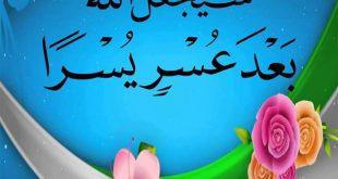 صور صوردينيه اسلاميه , اجمل صور مكتوب عليها ادعية دينيه