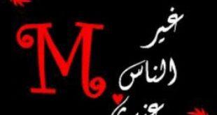 صورة صور رومانسية حرف m , صورة رومانسية حرف m