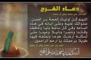 صورة صور دعاء الفرج , صورة ادعية الفرج