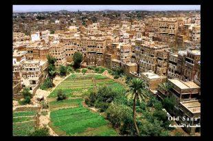 صورة صور من اليمن , صور اجمل الاماكن في اليمن