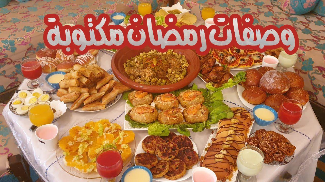 صورة طبخ رمضان 3625 4