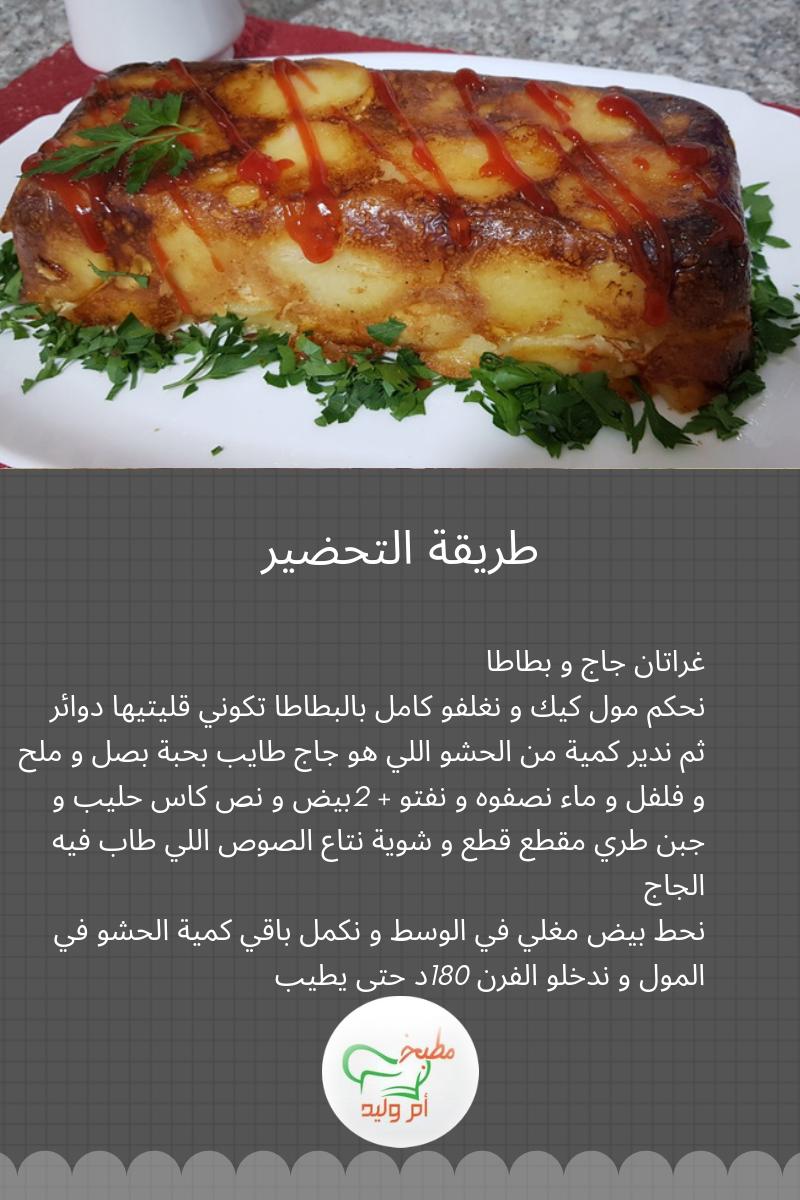 صورة طبخ رمضان 3625