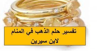 رؤية الذهب في المنام للعزباء