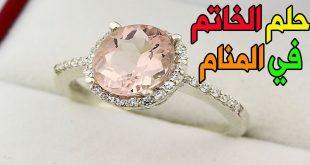 الخاتم في المنام للمتزوجة