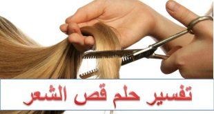 تفسير الاحلام قص الشعر
