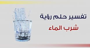 شرب الماء في المنام للعزباء, التفسير ده مختلف خالص عن اللي عرفينه