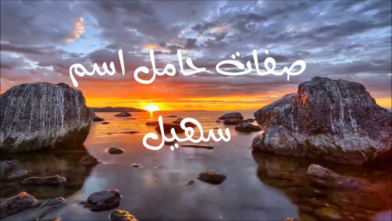 صورة معني اسم سهيل ,من أجمل الأسماء في الدنيا 11618 1