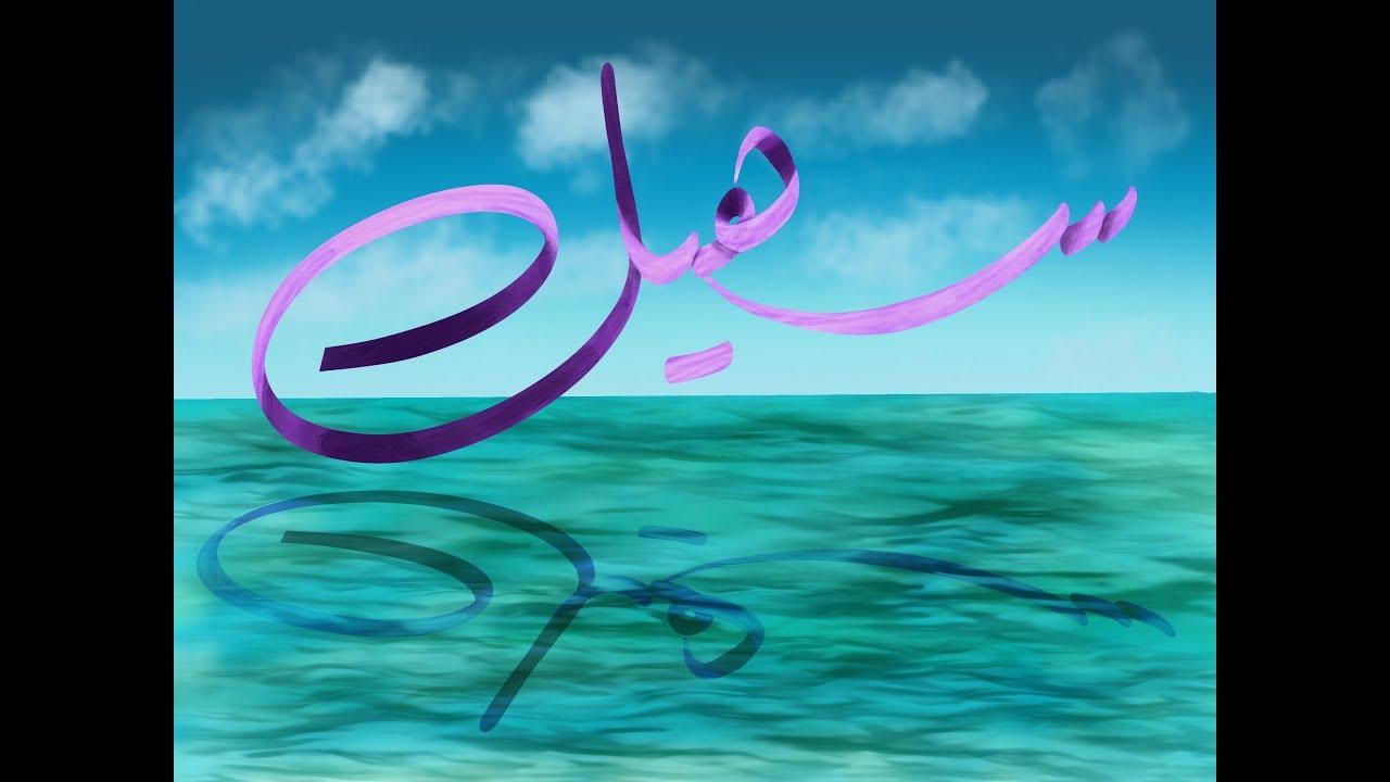 صورة معني اسم سهيل ,من أجمل الأسماء في الدنيا 11618 2