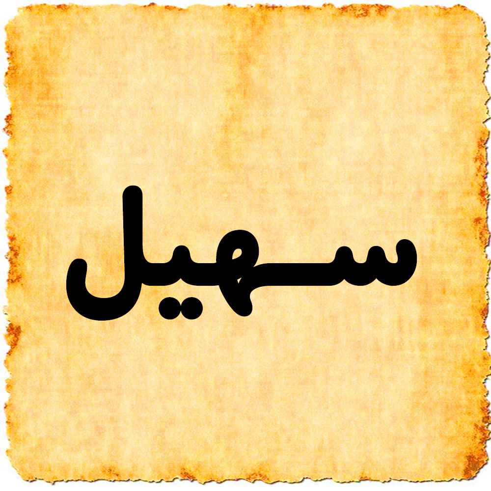 صورة معني اسم سهيل ,من أجمل الأسماء في الدنيا 11618